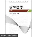 21世纪大学数学精品教材:高等数学(上)