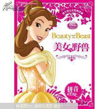 【图】9787115347541 美女与野兽 迪士尼公主经典