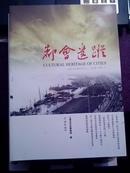 都会遗踪(上海市历史博物馆论丛书 第7辑).