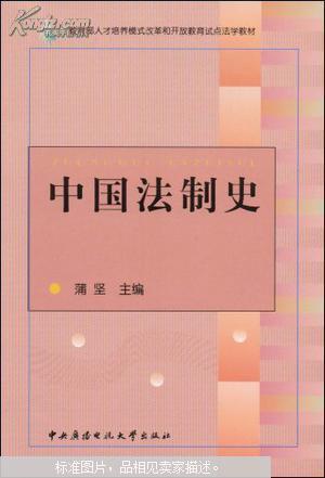 中国法制史学心得_中国法制史(图1)