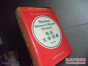 韦氏大学词典:第10版 英文版
