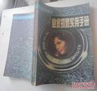 业余摄影实用手册