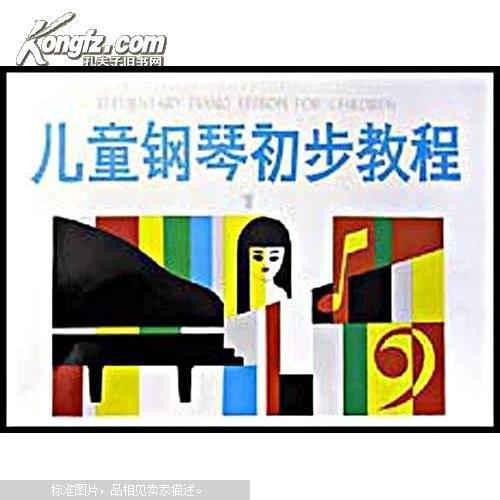 【图】儿童钢琴初步教程.第一册