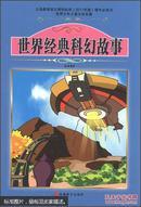 正版图书 世界少年儿童文学名著—世界经典科幻故事 (请放心选购!)