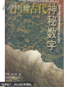 中国古代神秘数字 (98一版全新)图片