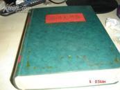16开精装《中国大书典》 D5