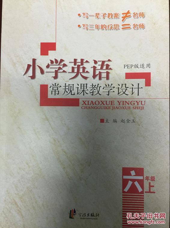 【图】小学英语学员课教学设计六年级上册_价优秀常规v学员ppt图片