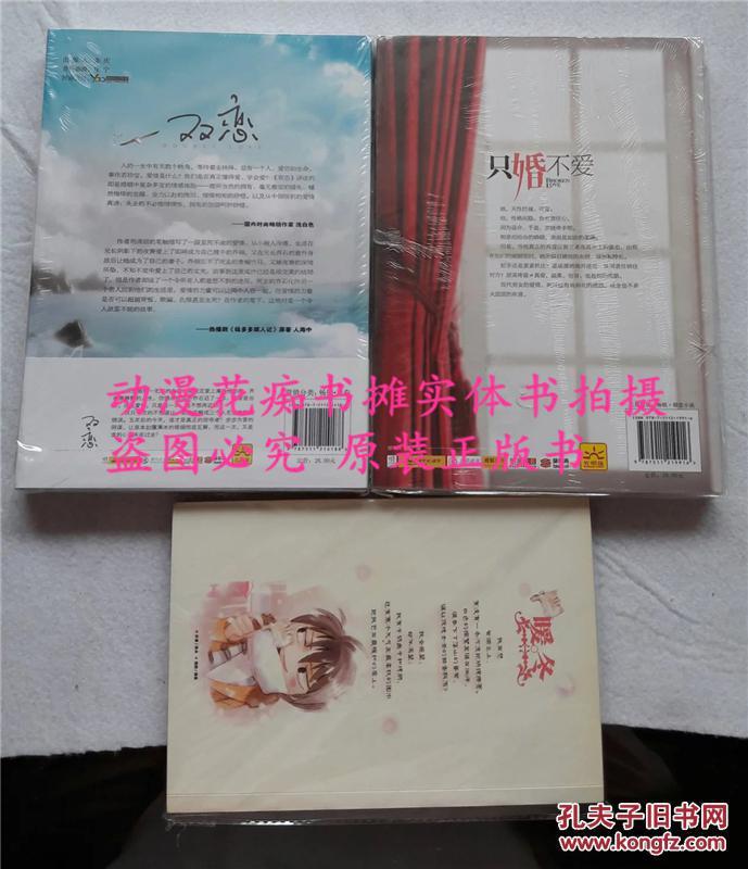 蛋蛋《只婚不爱》,蛋蛋1113《双恋》,杂志《新小说》全新绝版正版