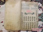 清宣统元年《珠算教科》线装一册,保真包老
