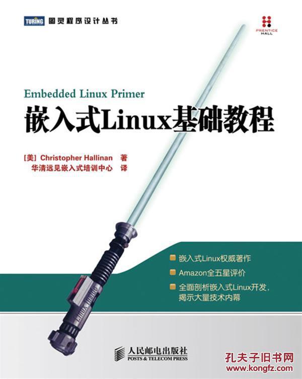 【图】正版现货 嵌入式Linux基础教程/哈利南,华