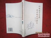 汉语语言学及应用语言学研究.