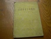 汉语拼音字母课本