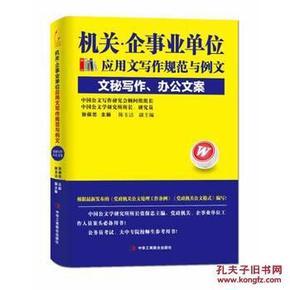 机关单位写作范文_【机关·企事业单位应用文写作规范与例文典