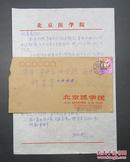 方积乾(中山大学公共卫生学院教授、中国卫生统计学会副会长)信札一通一页带封 致史学家邢蒂蒂  1251