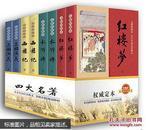 四大名著世界名著红楼梦西游记水浒传三国演义四大名著全套原版原著白话文