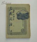 精品新文学※《三国闲话》※ 郑逸梅,民国37年4月初版