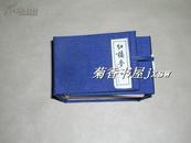 《红楼梦绘画本》完整一套:(1996年初版,上海人民美术出版社,16本一套,1998年3印,函套95品,内书10品)
