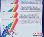 """B-Y.B.F.4""""2000年奥运会主办城市揭晓""""邮资标签封4枚 ."""