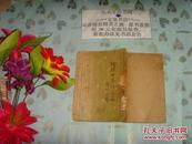 民国版《物理世界的漫游》文泉老版书40801-22A,正版现货,馆藏无写划,无封底,封皮有破损
