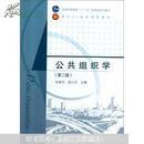 公共组织学(第二版)