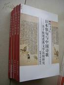 日本俳句与中国诗歌 关于松尾芭蕉文学比较研究(库存书未翻阅)