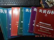 炎黄春秋2012年5--10 12期6本合售