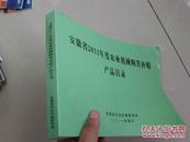 安徽省2011年度农业机械购置补贴产品目录(农业机机械销售,购买,财政补贴必备丛书)