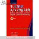 牛津高阶英汉双解词典    第7版   正版书
