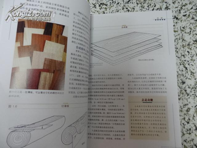 【图】彼得·科恩——木工基础