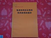 整党学习文件——毛泽东同志论党的作风和党的组织