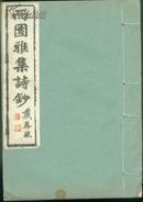 1962年线装一册全《西园雅集诗钞》 品好漂亮