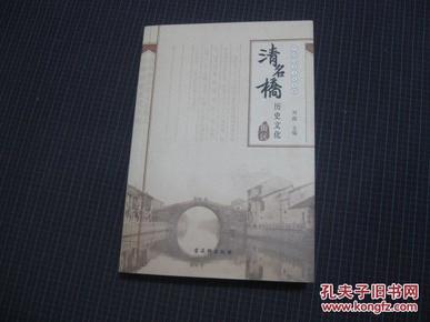 清名桥历史文化街区