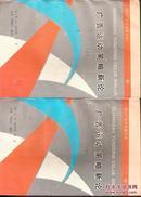 现代广告学名著丛书:广告运动策略新论.上下册 本书对广告如何发生作用,消费者态度和行为的改变,如何确定广告目的、发展创意、媒体选择等广告战略战术做了充分的阐释和论证。上 下册【全】.