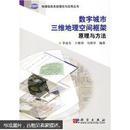 数字城市三维地理空间框架原理与方法    711
