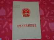 中华人民共和国宪法(1975年出版)