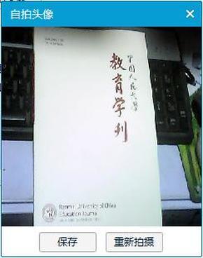 中国人民大学教育学刊2015年3