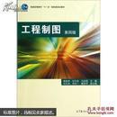 正版现货-工程制图-第四版9787040399066高等教育