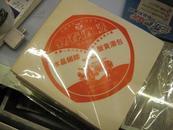 """老商标:镇江百年老店《宴春酒楼》""""水晶肴肉、蟹黄汤包""""商标一枚"""