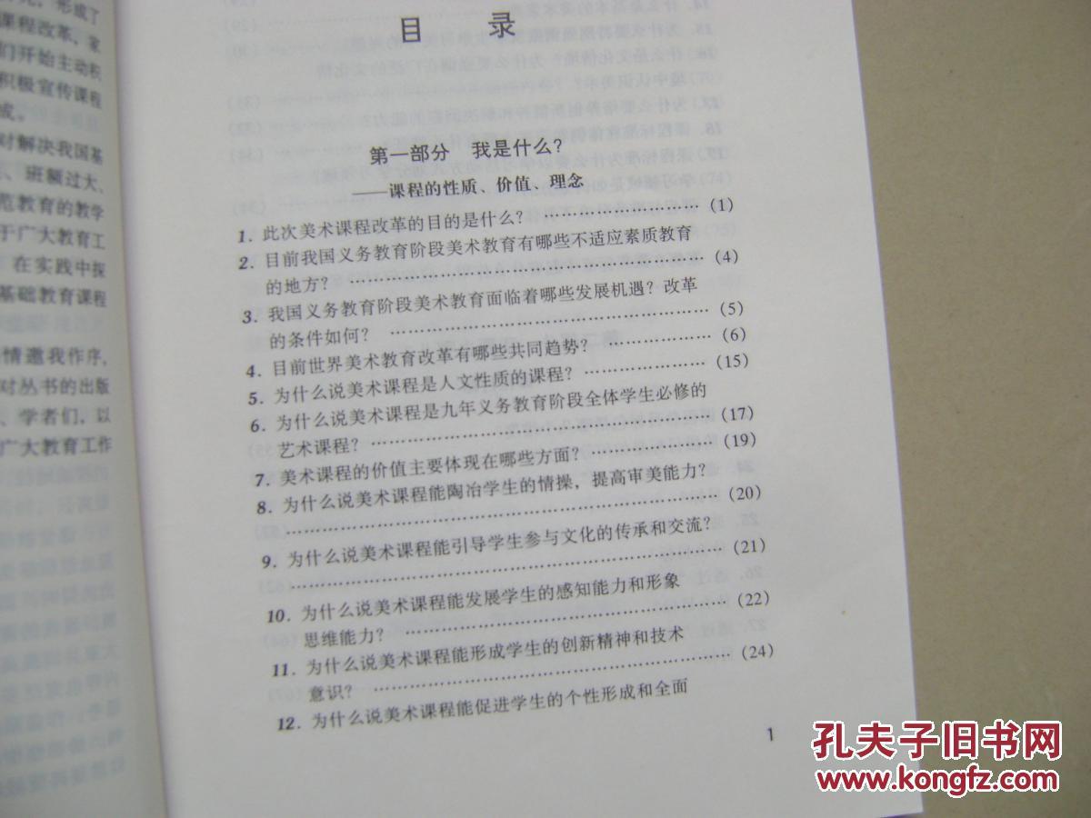 【图】全日制义务教育美术课程标准(实验稿)解读图片