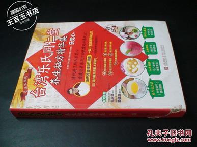 台湾乐氏同仁堂:养生秘方精华集