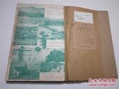 地理知识1957年1-12期(现名中国国家地理)有现货  补图