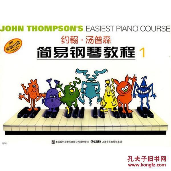 【图】约翰汤普森简易钢琴教程(1)彩色版(原版引进)图片