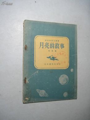 月亮的故事_价格:5.00