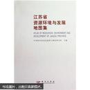 江苏省资源环境与发展地图集(8开精装画册)