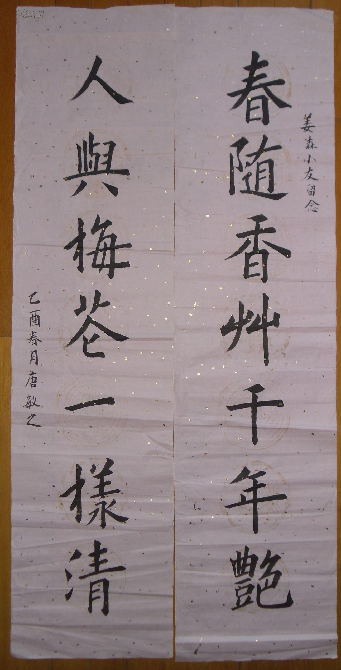 春联书法欣赏楷书图片
