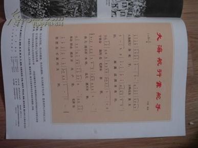 人民画报 特大号 1966年第9期 仿制品