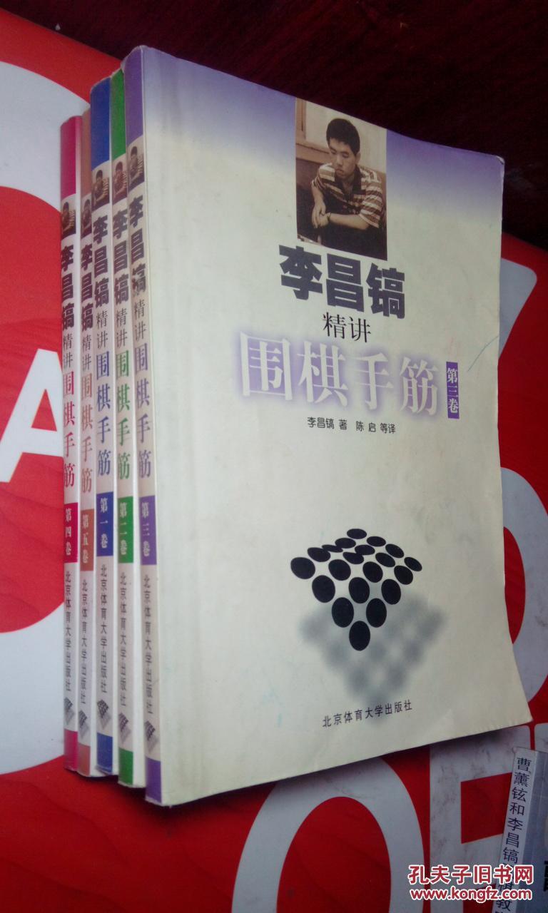 李昌镐精讲围棋手筋(1-5)