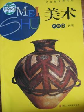 浙美版八年级美术下册