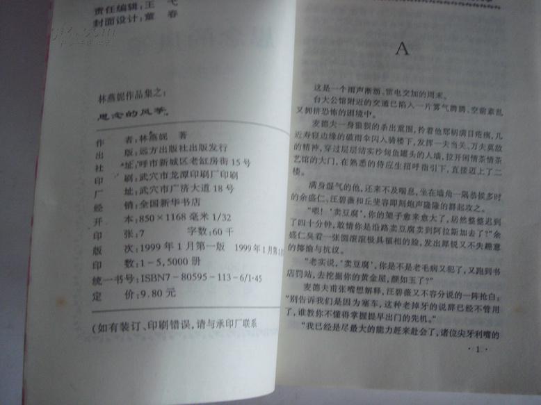 林燕妮作品集(全30册)