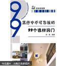 家装有智慧:装修中不可忽视的99个选材窍门